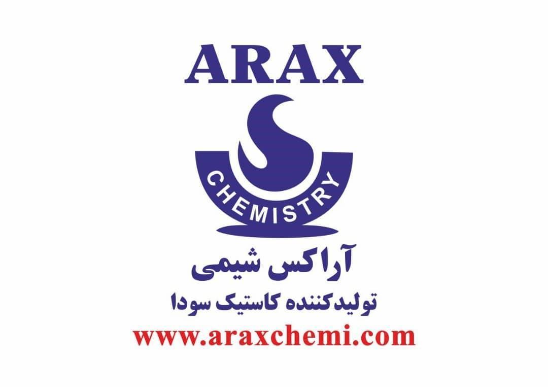 گروه صنعتی آراکس شیمی فراوری کننده و صادر کننده سود پرک و کاستیک سودا