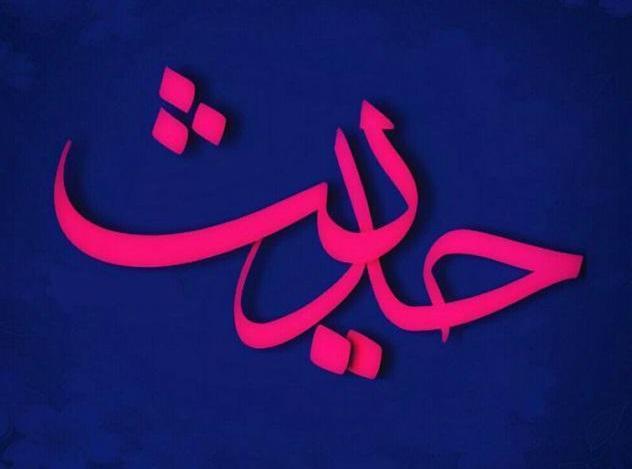 حدیثی از حضرت فاطمه (س) در مورد نماز