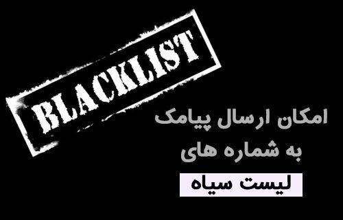 پیامک به لیست سیاه هم به معضل پیامک های تبلیغی اضافه شد!