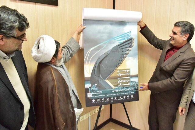 سایت بین المللی جشنواره ملی مجسمه های نمکی نهبندان طراحی می گردد