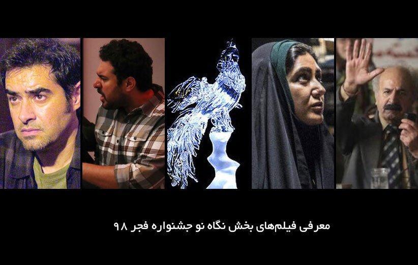 فیلم های بخش نگاه نو جشنواره فجر 98 معرفی گردید
