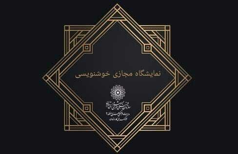 فرهنگسراهای تهران به سمت برگزاری نمایشگاه مجازی رفتند