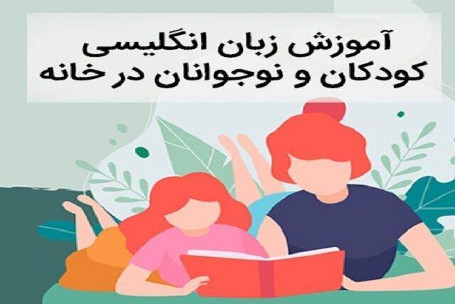 آموزش زبان انگلیسی بچه ها و نوجوانان در خانه