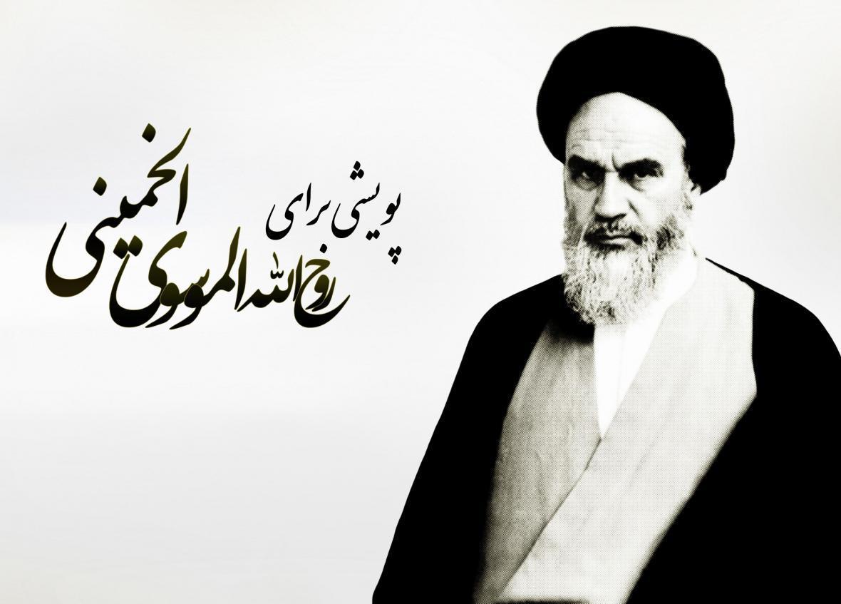 یاد امام راحل (ره)، امروز فضای مجازی را داغ کرد