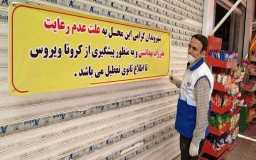 خبرنگاران 10 واحد صنفی متخلف در شهرستان بویین زهرا پلمب شد