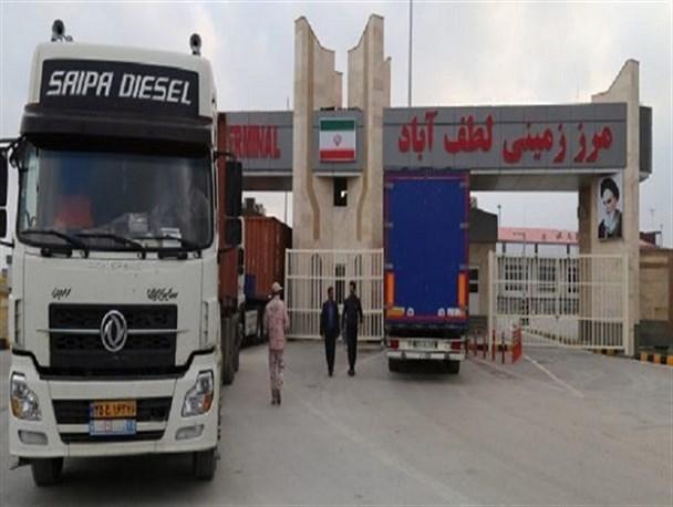 بازگشایی مرز تجاری لطف آباد پس از 9 ماه