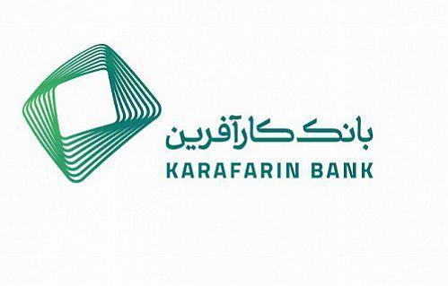 ضمانتنامه&zwnjهای صادره بانک کارآفرین 64 درصد رشد کرد