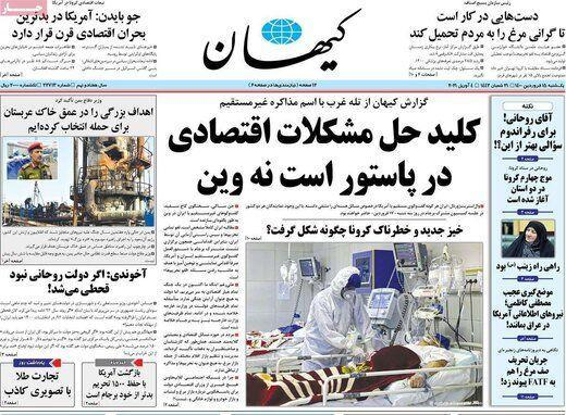 پیشنهاد کیهان به وزارت بهداشت، پیامک هشدار کرونایی را باید به روحانی می زدید!