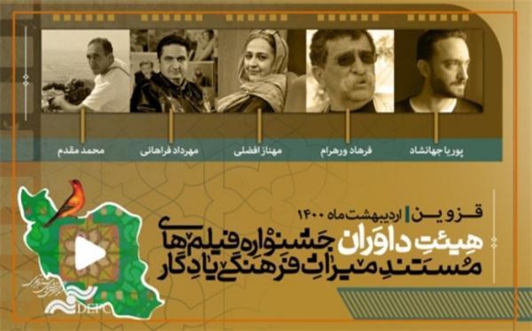 اسامی هیات داوران جشنواره میراث فرهنگی یادگار اعلام شد