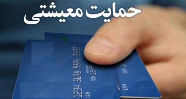 کارت اعتباری معیشت با 200 هزار تومان شارژ برای نیمی از مردم