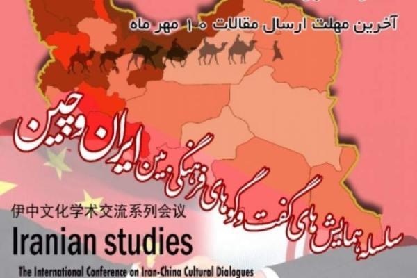 تور چین: برگزاری همایش ایران شناسی گفتگوهای فرهنگی ایران و چین
